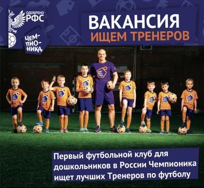 Вакансия - ищем тренеров по футболу